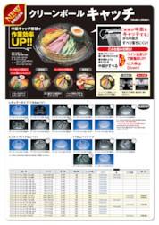 thumbnail of sokuhou_catch