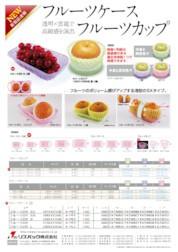 thumbnail of sokuhou_fruitscase_new