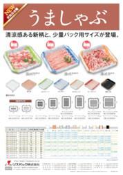 thumbnail of sokuhou_umasyabu_new