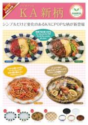 thumbnail of sokuhou_KA