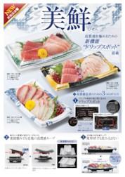 thumbnail of sokuhou_bisen