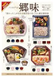 thumbnail of sokuhou_satomi