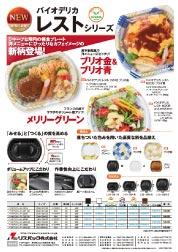 thumbnail of sokuhou_2017a_rest