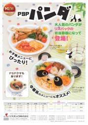thumbnail of sokuhou_2018s_psp_panda