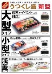 thumbnail of sokuhou_utukusi_new