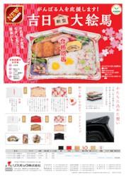 thumbnail of sokuhou_kichijitsu_ooema