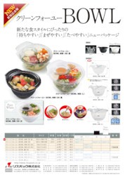 thumbnail of sokuhou_cleanforyou_bowl
