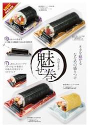thumbnail of sokuhou_misemaki