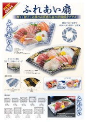 thumbnail of sokuhou_fureai