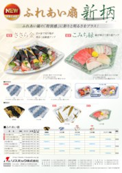 thumbnail of sokuhou_2017a_hureai