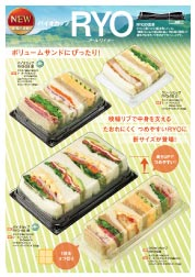 thumbnail of sokuhou_2017a_ryo
