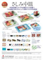 thumbnail of sokuhou_2018s_sashimi_nakazara